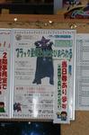 IMG_3734ジオ広告.jpg
