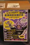 IMG_3785豊田広告.jpg
